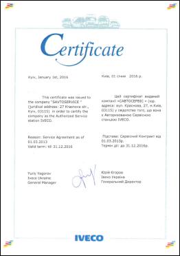 сертификат ИВЕКО