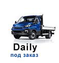 Iveco Daily под заказ