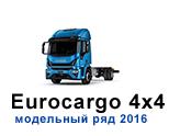Eurocargo 4x4 2016